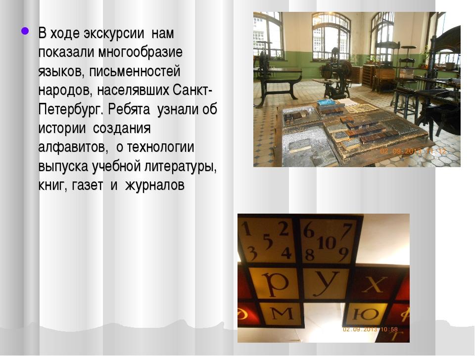 В ходе экскурсии нам показали многообразие языков, письменностей народов, нас...