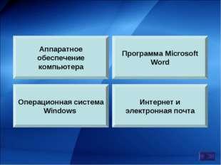 Аппаратное обеспечение компьютера Операционная система Windows Программа Micr