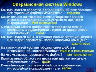 Операционная система Windows Как называется средство дополнительной безопасно