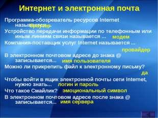 Интернет и электронная почта Программа-обозреватель ресурсов Internet называе