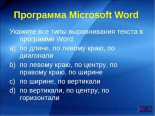 Укажите все типы выравнивания текста в программе Word: по длине, по левому кр