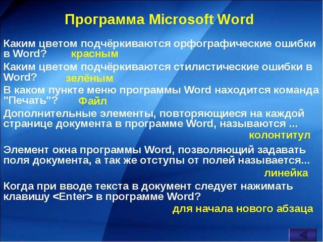 Программа Microsoft Word Каким цветом подчёркиваются орфографические ошибки в...