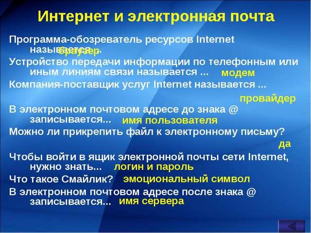 Интернет и электронная почта Программа-обозреватель ресурсов Internet называе...
