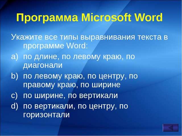 Укажите все типы выравнивания текста в программе Word: по длине, по левому кр...
