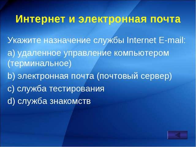Укажите назначение службы Internet E-mail: удаленное управление компьютером (...