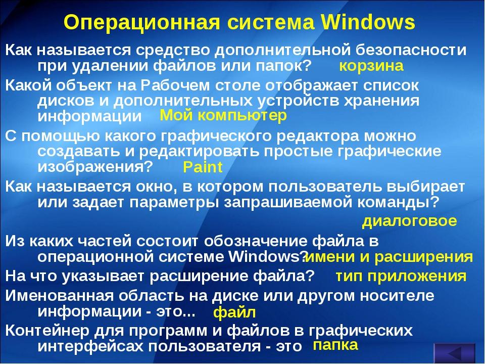 Операционная система Windows Как называется средство дополнительной безопасно...