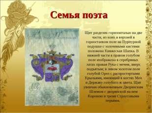 Семья поэта Щит разделен горизонталью на две части, из коих в верхней в горно
