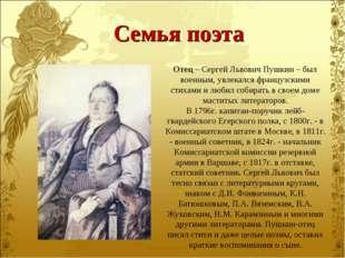 Отец – Сергей Львович Пушкин – был военным, увлекался французскими стихами и
