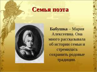 Бабушка – Мария Алексеевна. Она много рассказывала об истории семьи и стремил