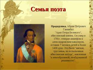 "Прадедушка, Абрам Петрович Ганнибал ""Арап Петра Великого"", абиссинский князек"
