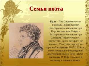 Брат – Лев Сергеевич стал военным. Воспитанник Благородного пансиона при Царс