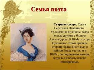 Старшая сестра, Ольга Сергеевна Павлищева . Урожденная Пушкина, была всегда д