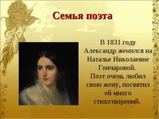 В 1831 году Александр женился на Наталье Николаевне Гончаровой. Поэт очень лю