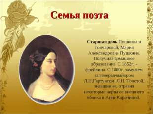 Старшая дочь Пушкина и Гончаровой, Мария Александровна Пушкина. Получила дома