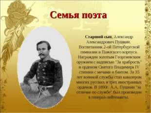 Старший сын, Александр Александрович Пушкин. Воспитанник 2-ой Петербургской г