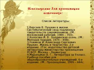 Используемые для презентации источники: Список литературы: 1.Версаев В. Пушки