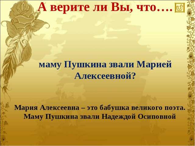 А верите ли Вы, что…. Мария Алексеевна – это бабушка великого поэта. Маму Пуш...