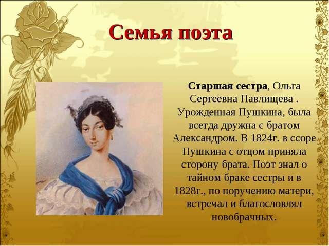 Старшая сестра, Ольга Сергеевна Павлищева . Урожденная Пушкина, была всегда д...