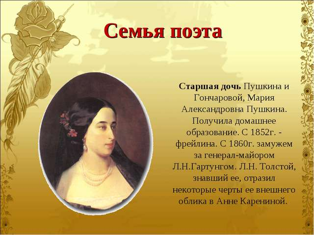 Старшая дочь Пушкина и Гончаровой, Мария Александровна Пушкина. Получила дома...