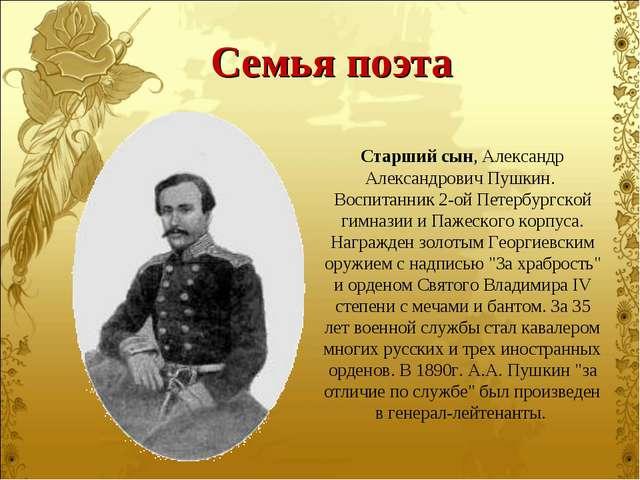 Старший сын, Александр Александрович Пушкин. Воспитанник 2-ой Петербургской г...