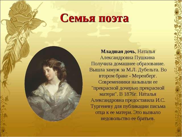 Младшая дочь, Наталья Александровна Пушкина Получила домашнее образование. Вы...