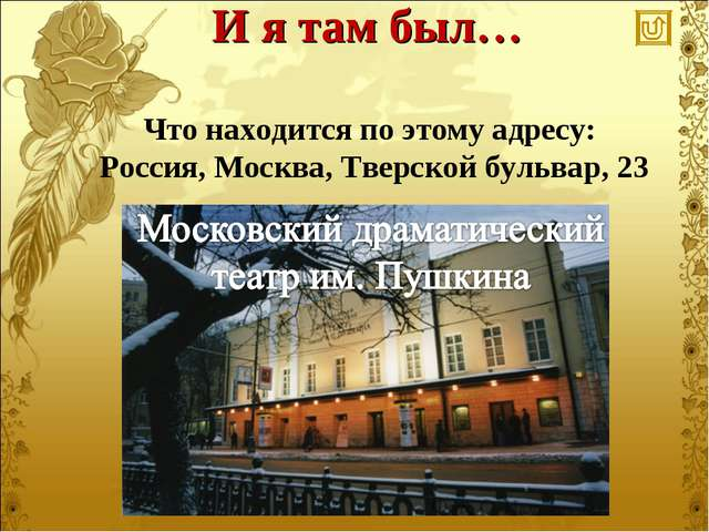 Что находится по этому адресу: Россия, Москва, Тверской бульвар, 23 И я там б...