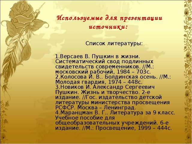 Используемые для презентации источники: Список литературы: 1.Версаев В. Пушки...