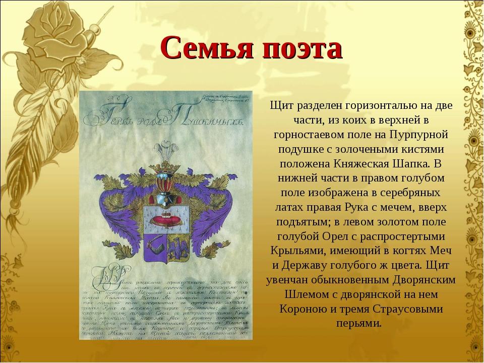 Семья поэта Щит разделен горизонталью на две части, из коих в верхней в горно...