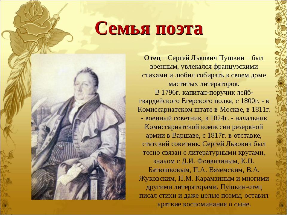 Отец – Сергей Львович Пушкин – был военным, увлекался французскими стихами и...
