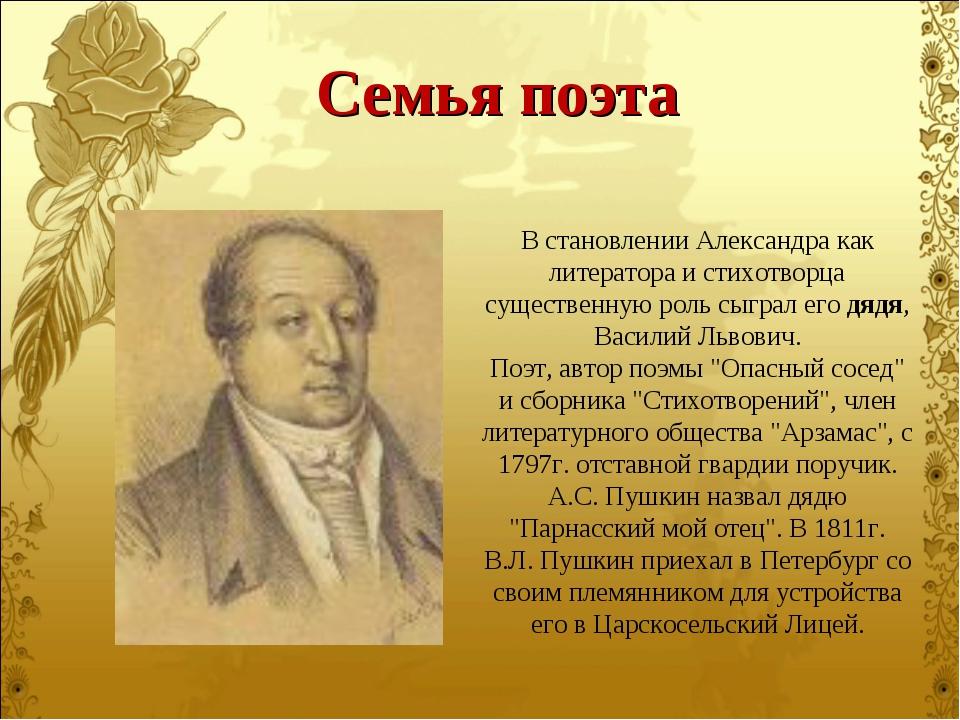 В становлении Александра как литератора и стихотворца существенную роль сыгра...