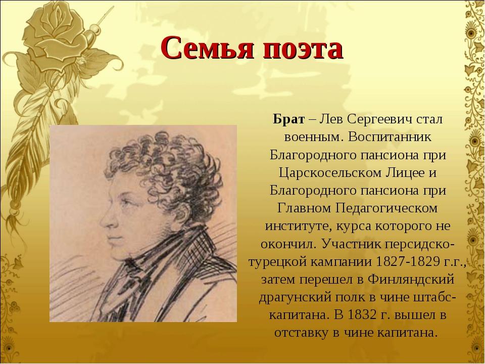 Брат – Лев Сергеевич стал военным. Воспитанник Благородного пансиона при Царс...