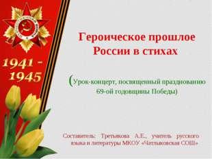 Героическое прошлое России в стихах (Урок-концерт, посвященный празднованию 6