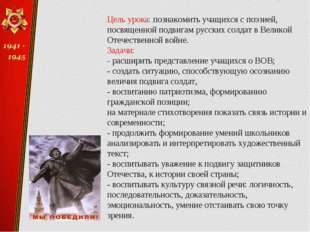 Цель урока: познакомить учащихся с поэзией, посвященной подвигам русских сол