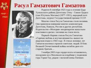 Расул Гамзатович Гамзатов Родился 8 сентября 1923 года в селении Цада Хунза