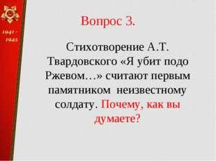 Вопрос 3. Стихотворение А.Т. Твардовского «Я убит подо Ржевом…» считают перв