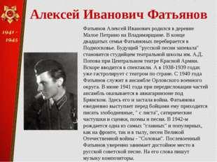 Алексей Иванович Фатьянов Фатьянов Алексей Иванович родился в деревне Малое