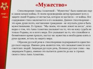 """«Мужество» Стихотворение Анны Ахматовой - """"Мужество"""" было написано еще в са"""