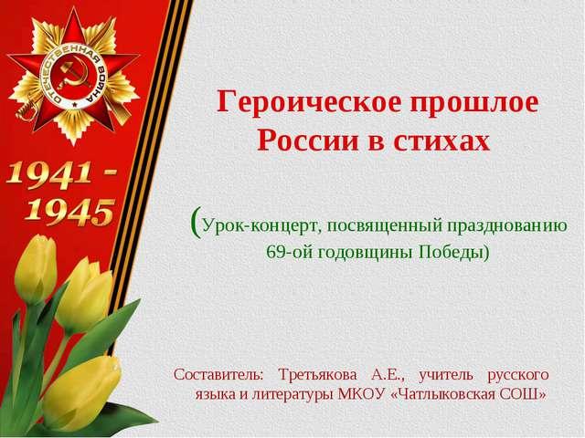 Героическое прошлое России в стихах (Урок-концерт, посвященный празднованию 6...