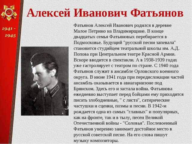 Алексей Иванович Фатьянов Фатьянов Алексей Иванович родился в деревне Малое...