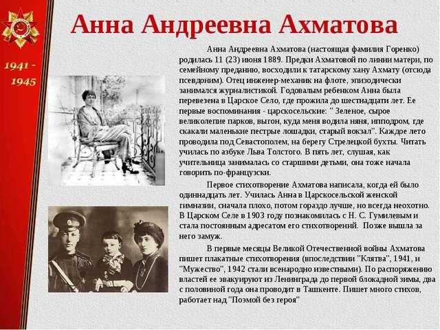 Анна Андреевна Ахматова Анна Андреевна Ахматова (настоящая фамилия Горенко)...