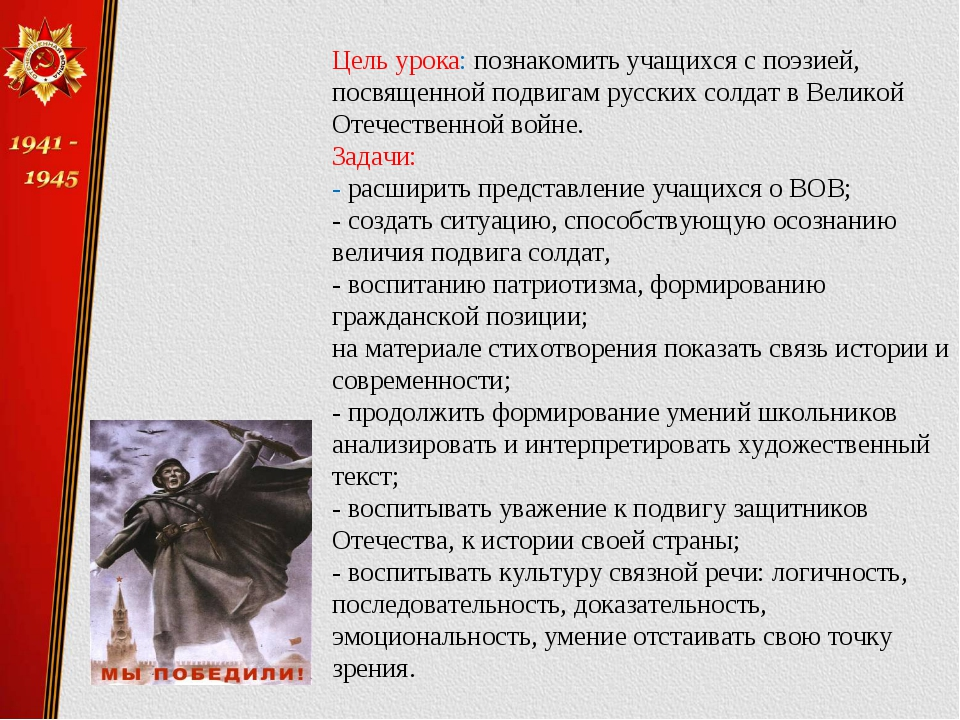Цель урока: познакомить учащихся с поэзией, посвященной подвигам русских сол...
