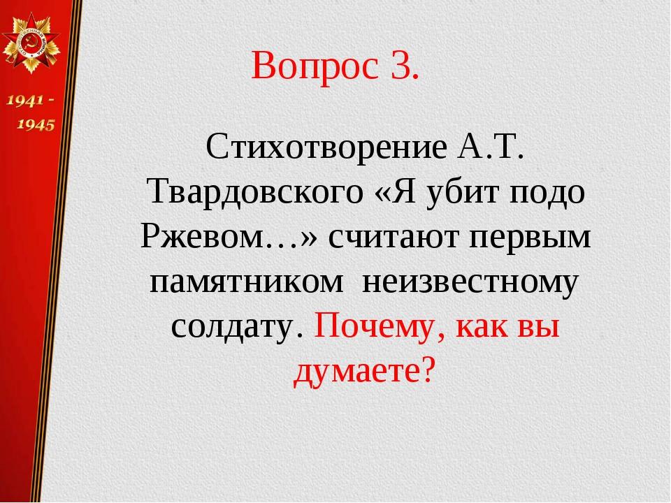 Вопрос 3. Стихотворение А.Т. Твардовского «Я убит подо Ржевом…» считают перв...