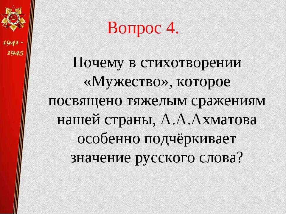 Вопрос 4. Почему в стихотворении «Мужество», которое посвящено тяжелым сраже...
