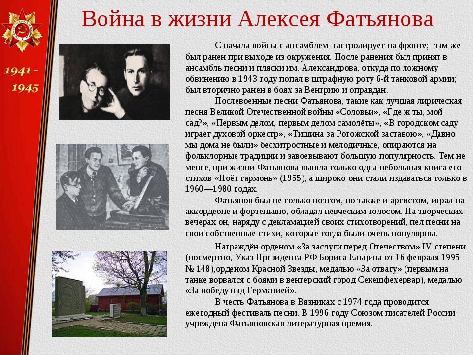 Война в жизни Алексея Фатьянова С начала войны с ансамблем гастролирует на...