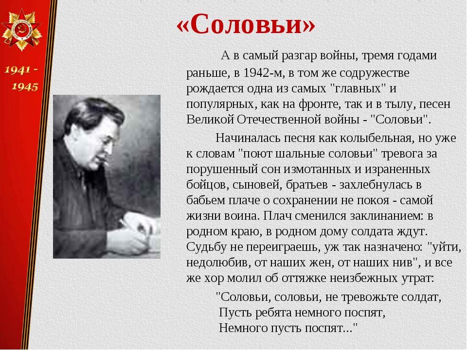 «Соловьи» А в самый разгар войны, тремя годами раньше, в 1942-м, в том же...