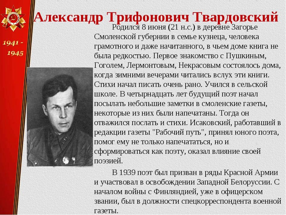 Александр Трифонович Твардовский Родился 8 июня (21 н.с.) в деревне Загорье...