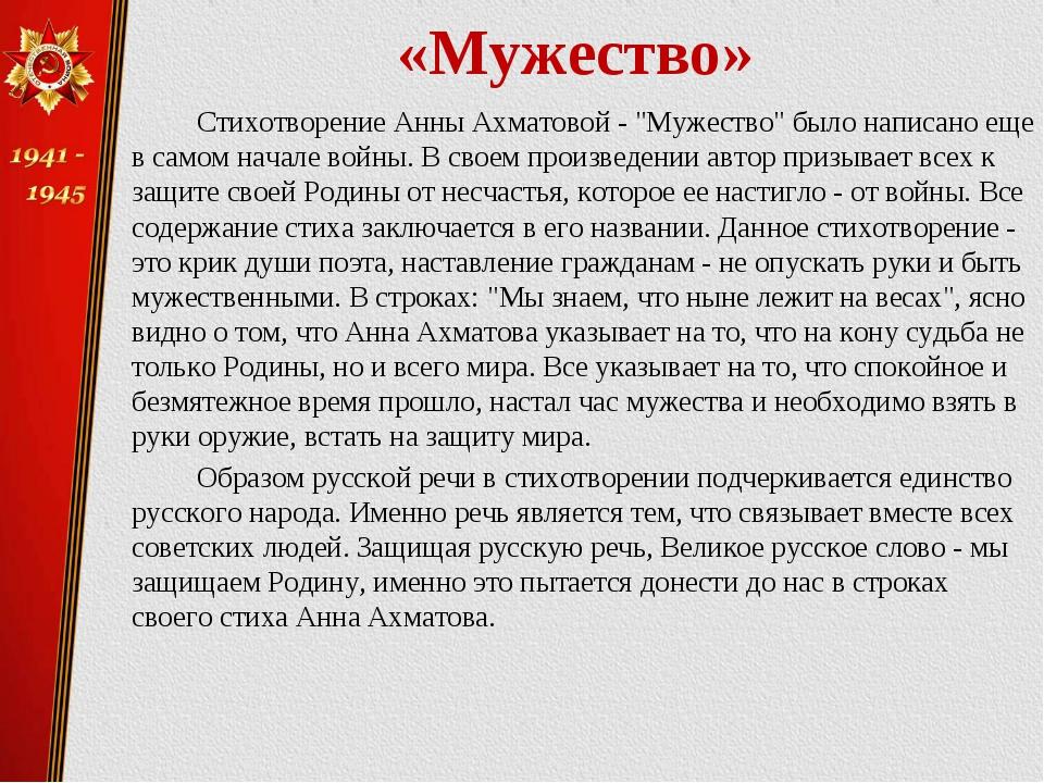 """«Мужество» Стихотворение Анны Ахматовой - """"Мужество"""" было написано еще в са..."""