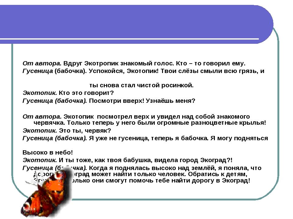 От автора. Вдруг Экотропик знакомый голос. Кто – то говорил ему. Гусеница (б...