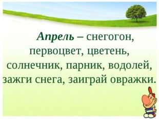 Апрель – снегогон, первоцвет, цветень, солнечник, парник, водолей, зажги сне