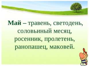 Май – травень, светодень, соловьиный месяц, росенник, пролетень, ранопашец,